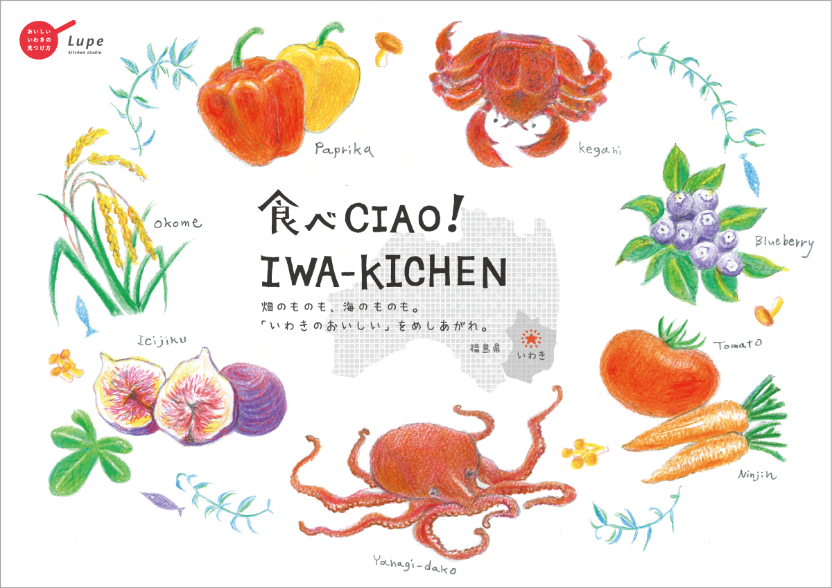 iwaki_lunchmat