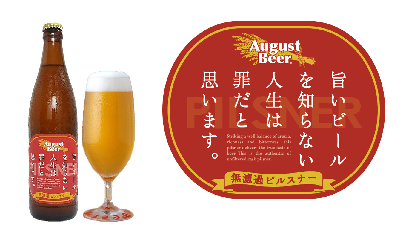 augustbeer